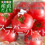 北海道より産地直送 下川町のスーパーフルーツトマト <北の極> 訳あり品 大ボリューム 約2キロ (350g前後×6パック) Tomato