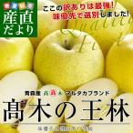 送料無料 青森県より産地直送 高木りんご商店 マルタカブランド 王林りんご 味優先の理由あり 3キロ×2箱(9から11玉入×2箱) 林檎 りんご リンゴ