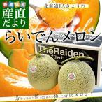 北海道産   JAきょうわ らいでんメロン 赤肉 2玉 1.3キロ×2玉 めろん 夏ギフト お中元ギフト 市場スポット