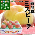 福島県より産地直送 JAふくしま未来 秀品桃 ミスピーチ 約2キロ (大玉6玉から7玉) 送料無料 もも 桃