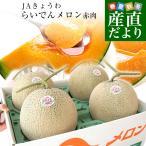 水果 - 北海道より産地直送 JAきょうわ らいでんメロン 赤肉 超大玉 8キロ(2キロ×4玉)  めろん