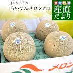 送料無料 北海道より産地直送 JAきょうわ らいでんクラウンメロン 青肉 8キロ(2キロ×4玉) めろん 敬老の日ギフト