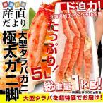 Crab - 北海道より直送 北海道加工 大型タラバガニ脚 2肩分 (合計1.5キロ) かに カニ 蟹 1キロ以上