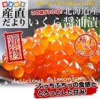 Salmon Roe - 送料無料 北海道産 いくら醤油漬け 200g×2パック