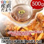 北海道産 みちのく松前漬 約500gカップ 送料無料