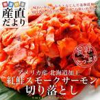 お一人様3袋まで 北海道加工 紅鮭スモークサーモン(切り落とし) たっぷり500g アメリカ産原料 くんせい さけ