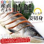 北海道加工 時鮭(トキシラズ)<半身> 姿切身 約1キロ 送料無料 ロシア産