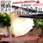 送料無料 北海道より直送 北海道産タコのたたき 切り落とし 90g×4パック たこ 蛸