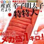 福岡より直送 福岡加工 辛子明太子 特特大1本もの メガ盛 1キロ(10から12本入) 送料無料