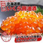 送料無料 北海道産 極上いくら醤油漬 約400g