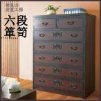90幅 六段箪笥(ハイチェスト) 民芸調 日本の伝統薫る古き良き意匠 【日本製】