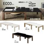 90〜150幅伸張式 センターテーブル エコー  天板UV塗装仕上げ