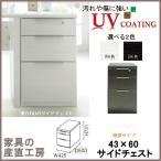 43×60のサイドチェスト単品販売デスク用 【産地直送価格】