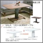 <SARA>昇降式テーブル単品販売 <サラ> 120テーブル リフティング式