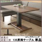 WAL NUT 昇降式テーブル 単品販売 正規ブランド 135昇降 テーブル W-L リフティング式 WAL LIFE ウォルナット材 産地直送価格の写真