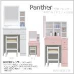 ショッピングエナメル <PANTHER>ドレッサー イス付の2点セット 1面鏡収納鏡台【産地直送価格】