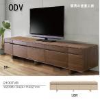 <ODV>210幅 ローボード テレビ台  ウォルナット材 オーク材 【産地直送価格】