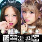 カラコン ダイヤモンドラッシュ Diamond Lash 1ヵ月 度なし 14.5mm  1箱2枚入り ハーフ 処方箋不要 通販 ハーフ系