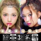 カラコン ダイヤモンドラッシュ ワンデー Diamond Lash 1day 度なし 度あり 14.5mm  1箱10枚入り 処方箋不要 通販 ハーフ系 楽天