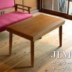 センターテーブル おしゃれ リビングテーブル 幅 90 cm 高さ 50 cm コーヒーテーブル レトロ モダン 北欧 木製 シンプル 天然木 一人暮らし 新生活