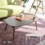 こたつ 楕円 オーバル 90×50cm 折れ脚 コンパクト こたつテーブル おしゃれ 北欧 アンティーク  カジュアル 一人暮らし ホワイト ブラウン 新生活
