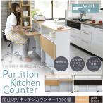 キッチンカウンター 150cm 間仕切り 収納 両面収納 幅150 間仕切り幅 収納家具 キッチン収納 食器棚 折り畳み バタフライ テーブル