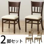 ダイニングチェア 木製 2脚セット 完成品 天然木 選べる2色 おしゃれ 安い 食卓 椅子 セット 肘なし 飲食店 カフェ シンプル モダン カジュアル  軽量 北欧