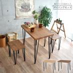 ダイニングテーブルセット 3点セット おしゃれ 安い 2人用 2人 北欧 テーブル コンパクト 80cm 椅子2脚 テレワーク 机 木目 ヴィンテージ 安い 一人暮らし