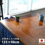 こたつ天板 135×90 長方形 135 コタツ 板のみ こたつ用天板 木製 国産 日本製 高級 天然木 ケヤキ材 ウレタン塗装 おしゃれ こたつ板 新生活