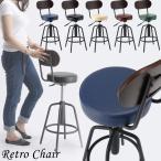 組立1分 カウンターチェア レトロ ヴィンテージ インダストリアル バースツール カウンター用 チェア 椅子 受付 おしゃれ モダン  ハイチェア タムチェア
