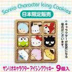 サンリオキャラクター アイシングクッキー(9個入り)【日本限定アイテム】