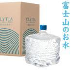 天然水 クリティア 12Lボトル×2本 富士山の地下水を使った軟水ミネラルウォーター