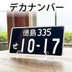 デカナンバープレート 自動車 バイク用 卓上用ナンバープレート メール便(ネコポス)送料無料/オーダーメイド