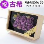 70歳の古希祝い プレゼント 紫のバラ7輪 プリザーブドフラワー 名入れゴールドプレート付き 70回目のお誕生祝い 古希祝い