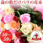 年齢の数だけバラの花束(50歳代)50〜59本 50cm(徳島県産 バラ農園から産地直送 誕生日ギフト)/宅配便 送料無料