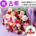 古希祝い 70本のバラ 50cm(徳島県産 バラ農園から産地直送 父 母 70歳 誕生日ギフト)