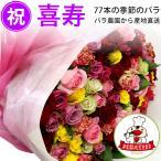 喜寿祝い 77本 のバラ ミックス50cm(徳島県産 バラ農園から産地直送 父 母 77歳 誕生日ギフト)/宅配便 送料無料