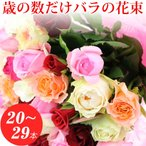 年齢の数だけバラの花束(20歳代)20〜29本 40cm(徳島県産 バラ農園から産地直送 誕生日ギフト)