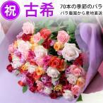 古希祝い 70本のバラ ミックス40cm(徳島県産 バラ農園から産地直送 父 母 70歳 誕生日ギフト)/宅配便 送料無料