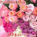 50本のバラの花束 40cm(徳島県産 バラ農園から産地直送 お祝い 誕生日ギフト)