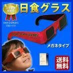 ショッピング日食グラス 日食グラス(メガネ型1枚)太陽観察 安全規格適合 太陽メガネ/メール便 送料無料