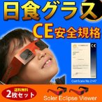 ショッピング日食グラス 日食グラス(メガネ型2枚セット)太陽観察 日の出観察 安全規格適合 太陽メガネ