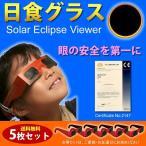 ショッピング日食グラス 日食グラス(メガネ型 5枚セット)/メール便 送料無料/太陽観察 日の出観察 安全規格適合 太陽メガネ