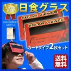 ショッピング日食グラス 日食グラス(カード型2枚セット)太陽観察 日の出観察 安全規格適合 太陽メガネ/メール便 送料無料