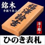 銘木表札 木曽ヒノキ  表札 七寸(210×88×30mm) 無垢の天然木使用 最高級手彫り仕上げ開運表札