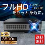 【美品】プロジェクター 小型 家庭用 プロジェクタ 高解像度 高画質 ビジネス モバイル ブラック スマホ 本体 iPhone 映画 ホームシアター HDMI FunLogy HD