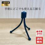 三脚 S コンパクト カメラ アクションカメラ デジカメ iPhone スマホ プロジェクター 軽量 小型 持ち運び プレゼン  ビジネス オフィス ホームシアター 自由調整