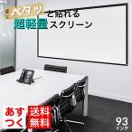スクリーン プロジェクタースクリーン プロジェクター用 プロジェクター 簡易 93インチ プレゼンテーション 軽量 軽い ビジネス オフィス