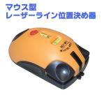 レーザー墨出し器 マウス型レーザー位置決め器 水平ライン 垂直ライン 照射 小さい コンパクト