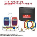 送料無料 アサダ(Asada) ゲージマニホールドキットセット(ソーラーデジタル) Y41612D R410A 空調工事 チャージングホース ケース エアコン ガスチャージ 充